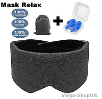 Маска для сна и отдыха + силиконовые беруши. Повязка для сна и релакса. Ночная маска для сна. Маска для сну D2