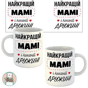 """Горнятко / чашка """"Найкращій мамі і коханій дружині"""""""