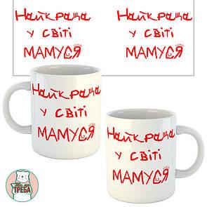 """Горнятко / чашка """"Найкраща у світі Мамуся"""" дитячий почерк"""