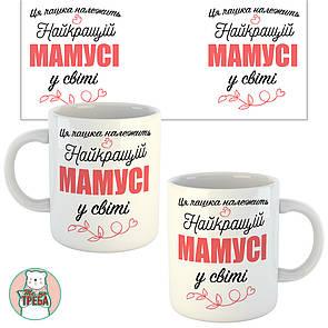 """Горнятко / чашка """"Ця чащка належить найкращій мамусі у світі"""" рожевий шрифт"""