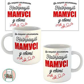 """Горнятко / чашка """"Ця чашка належить найкращій мамусі у світі"""" червоний шрифт"""