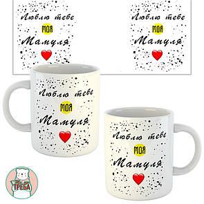 """Горнятко / чашка """"Любюлю тебе, моя мамуля"""""""
