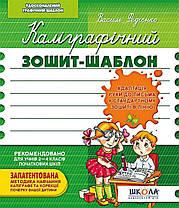 Калиграфическая тетрадь - шаблон Федиенко Зелёная Школа 12 листов ученическая