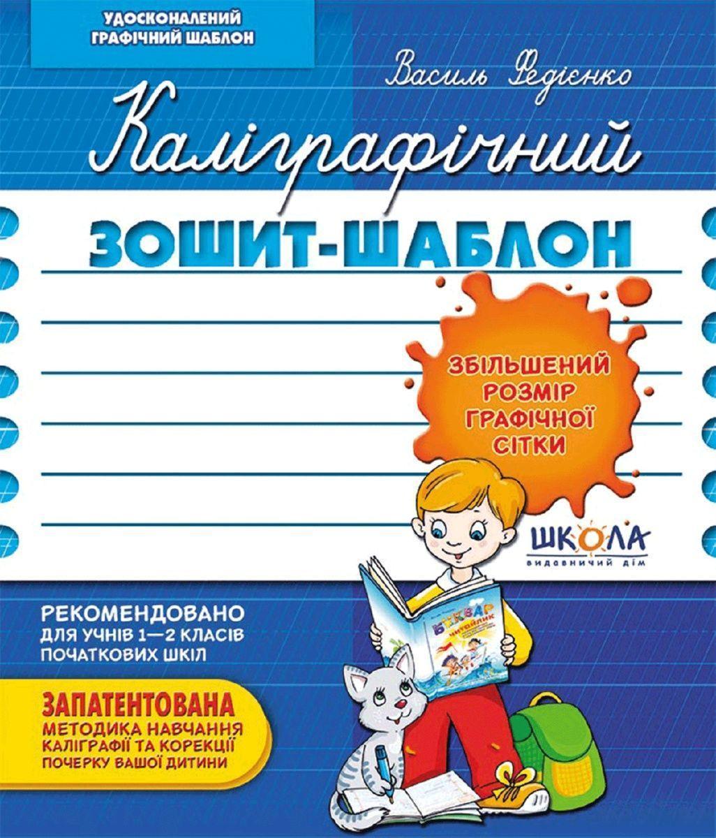 Каліграфічний зошит - шаблон Федієнко Синій Школа 12 аркушів учнівський