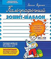Каліграфічний зошит - шаблон Федієнко Синій Школа 12 аркушів учнівський, фото 1
