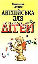 Англійська для дітей Скульте В. Арій