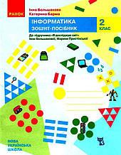 Інформатика 2 клас Зошит посібник До підручника Я досліджую світ Большаковой Пристінської НУШ Ранок