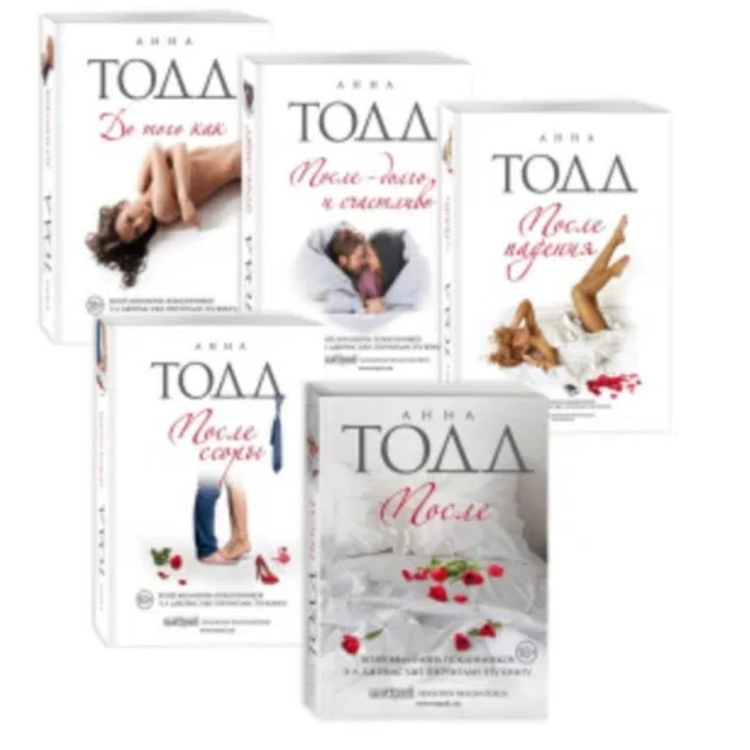 """Комплект книг Анны Тодд """"После"""", """"После падения"""", """"После ссоры"""", """"После долго и счастливо"""", """"До того как"""""""