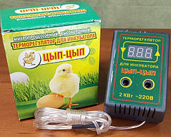 Терморегулятор для инкубатора 2 Квт