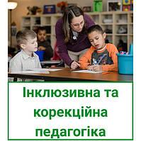 Інклюзивна освіта та корекційна педагогіка