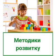 Методики розвитку