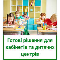 Набори для навчальних просторів