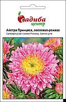 Айстра Принцеса лососево-рожева 0.2гр Садиба Центр