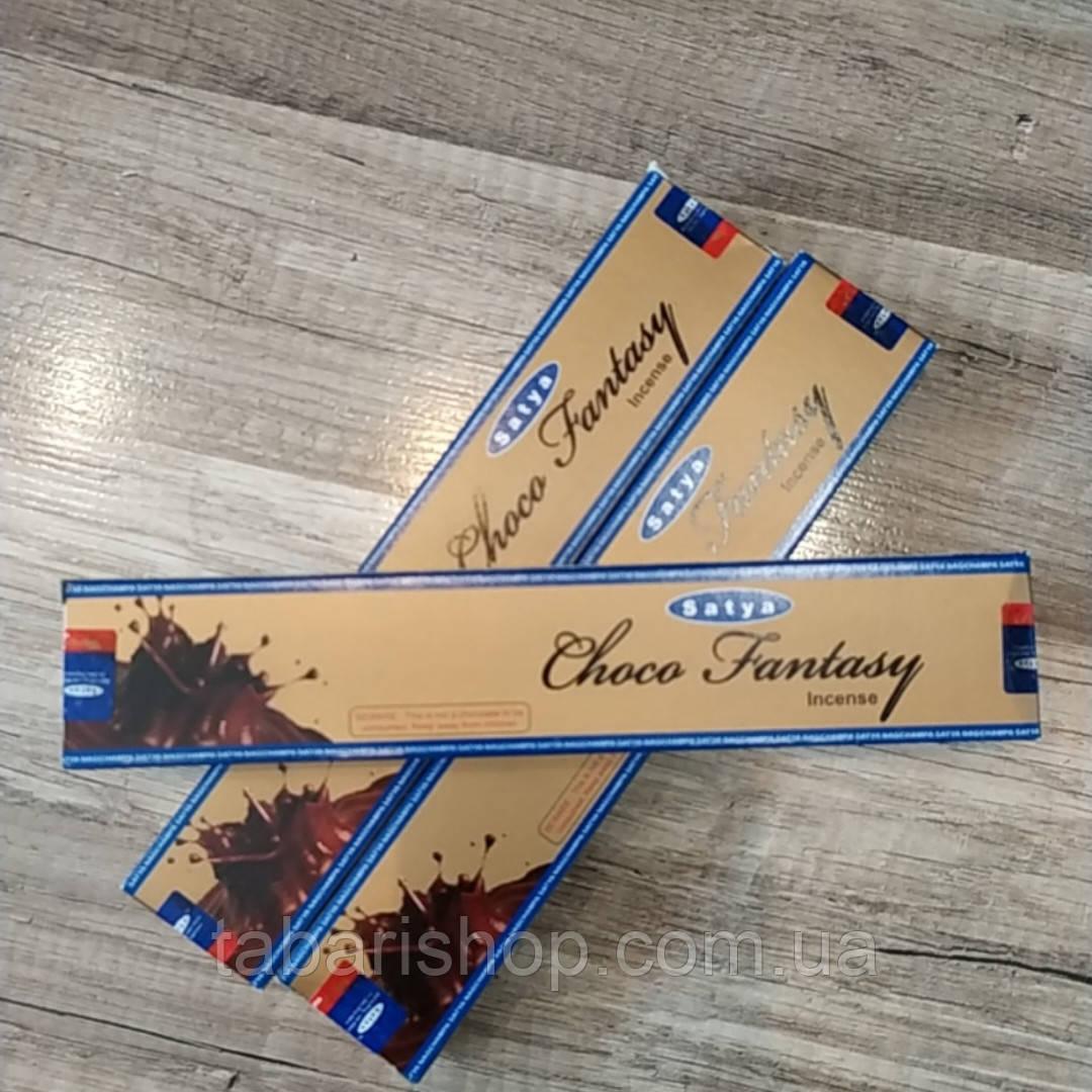 Аромапалочки Шоколадная Фантазия Сатья, Satya Choco Fantasy, 15 гр