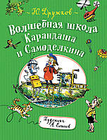 Волшебная школа Карандаша и Самоделкина (илл. А. Елисеева). Дружков Ю.