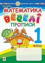 Підручник Навчальна книга Богдан Математика 1 клас Веселі прописи (2005000011566)