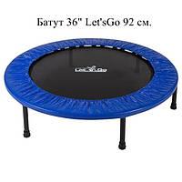 Батут дитячий let's Go (діаметр 92 см)