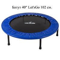 Батут дитячий let's Go (діаметр 102 см)
