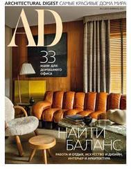 AD журнал №2 (201) лютий 2021