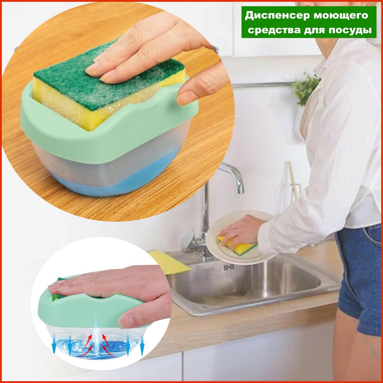 Диспенсер для моющего средства SOAP PUMP SPONGE CADDY дозатор настольный органайзер средства для мытья посуды