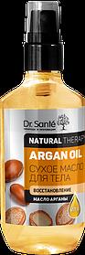 Сухое масло для тела ARGAN OIL 150 мл Dr.Sante