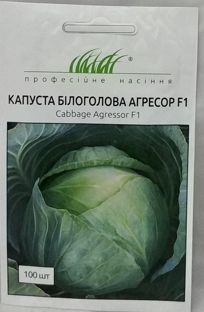 Капуста Агресор F1 100н