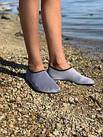 Неопреновая обувь аквашузы Skin Shoes для спорта и йоги серо-черные