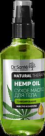 Сухое масло для тела HEMP OIL 150 мл Dr.Sante