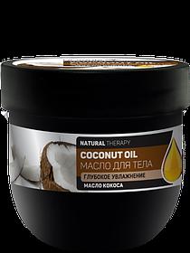 Масло для тіла COCONUT OIL 160 мл Dr.Sante