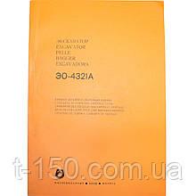 Каталог экскаватор ЭО-4321А АТЕК
