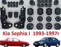 Сайлентблок Kia Sephia 93-97г; Kia Mentor 93-97гг (К-кт 12шт) ЗАДНЯЯ ПОДВЕСКА