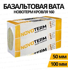Базальтовый утеплитель Novoterm Кровля 160 (Новотерм) для плоской кровли 100 мм