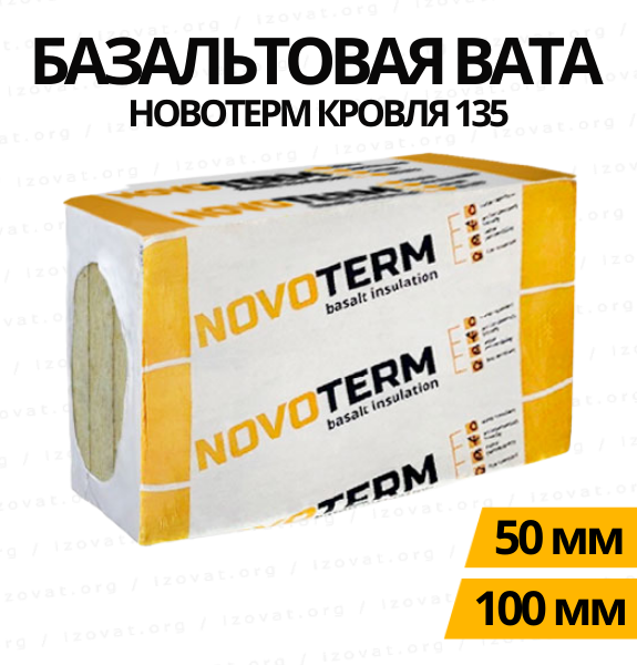 Базальтовий утеплювач Novoterm Покрівля 135 (Новотерм) для плоскої покрівлі