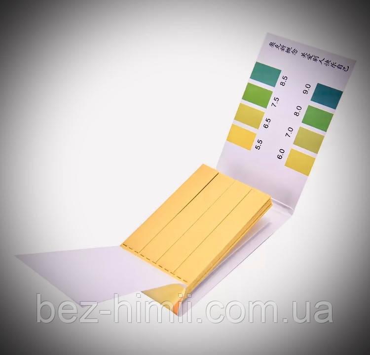Лакмусовий папір PH 5,5-9. Визначення кислотності слини, сечі