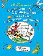 Карандаш и Самоделкин на острове гиганских насекомых (илл. А. Елисеева). Постников В.