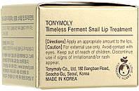 Бальзам для губ с экстрактом улитки Tony Moly Timeless Ferment Snail Lip Treatment 9 г (8806358515812), фото 4