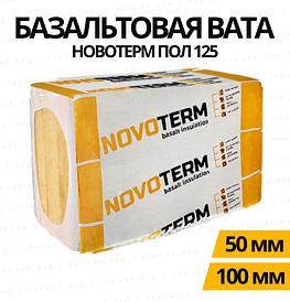 """Базальтовий утеплювач Novoterm Підлогу 125 (Новотерм) для """"плаваючої підлоги"""" (під стяжку) 100 мм"""