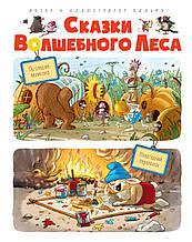 Книга Валько: Сказки волшебного леса. По следам великана. Новогодний переполох
