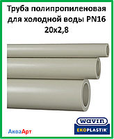 Wavin Труба полипропиленовая для холодной воды PN16 20х2,8