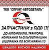 Лист рессоры №3 передний ГАЗ-33104 ВАЛДАЙ (1640 мм с хомутом) (пр-во ГАЗ) (передний третий) 33104-2902051