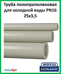 Wavin Труба полипропиленовая для холодной воды PN16 25х3,5