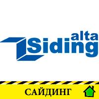 Сайдинг двухпереломный ТМ Alta-Siding