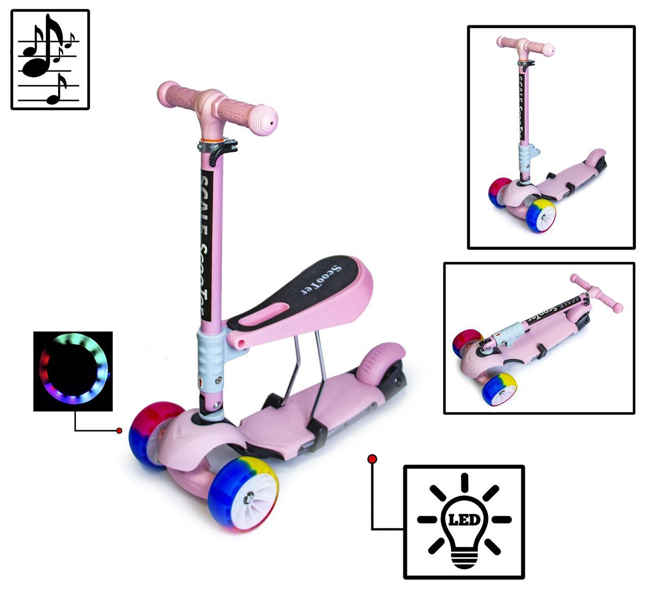 Самока Scooter 3in1 Pink Складна ручка Зі світлом і музикою Смарт-колеса самокат дитячий триколісний