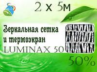 Зеркальная сетка  и термоэкран  LUMINAX 50 (Италия)  2Х5  (S10м²) 50%
