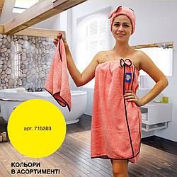 Набір банний жіночий з бантом рушник-халат пов'язка на голову мікрофібра