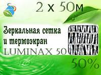 Зеркальная сетка  и термоэкран  LUMINAX 50 (Италия)  2Х50  (S100м²) 50%