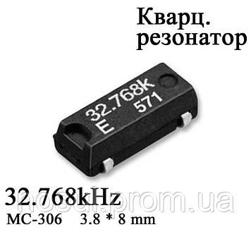 Кварц MC-306 Epson 32.768Khz 12.5PF JJP SMD кристалл поверхностного монтажа (3.8 х 8 mm) 4-P ножки кварцевый р