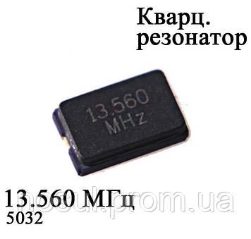 Кварц 13.560MHZ (5032) SMD 5.0 3.2 mm 2P кварцевый резонатор