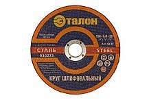 Диск зачистной по металлу Эталон - 125 x 6 x 22,2 мм изогнутый 5 шт.