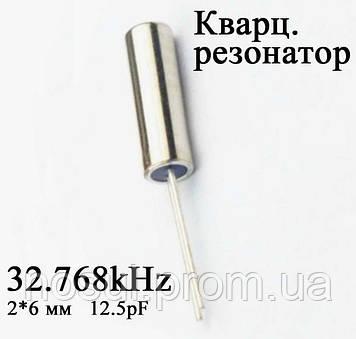 Кварцевый резонатор 32.768kHz 32768HZ 2х6мм 12. 5pF цилиндр